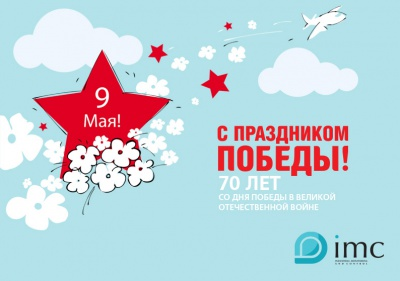 Victory Day Congrats!